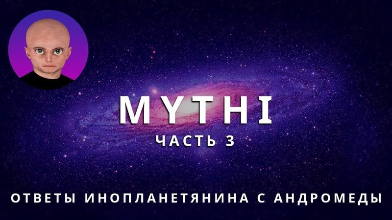 ОТВЕТЫ ПРИШЕЛЬЦА С АНДРОМЕДЫ ЧАСТЬ 3 ИНОПЛАНЕТЯНИН МИТИ MYTHI