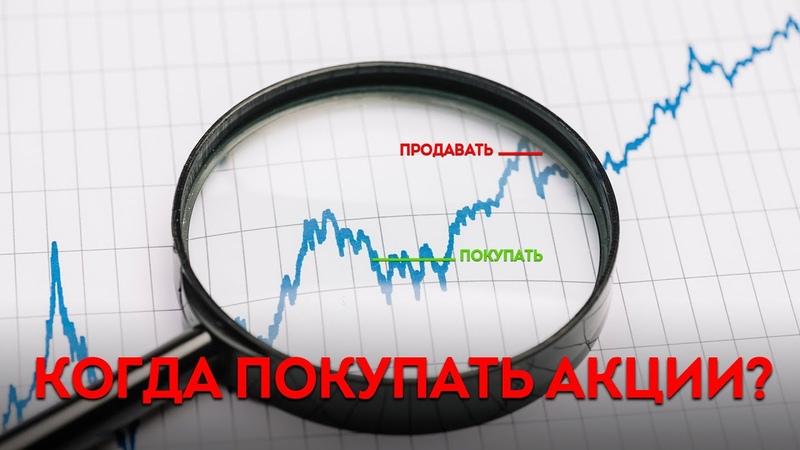 Когда покупать акции Когда продавать акции Идеальное время для покупки продажи акций
