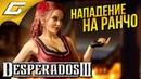 DESPERADOS III 3 ◉ 2 ➤ ВЕЛИКОЛЕПНАЯ ПЯТЁРКА Розыгрыш игры