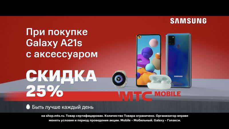 МТС Samsung Galaxy A21s I Скидка 25 при покупке аксессуара