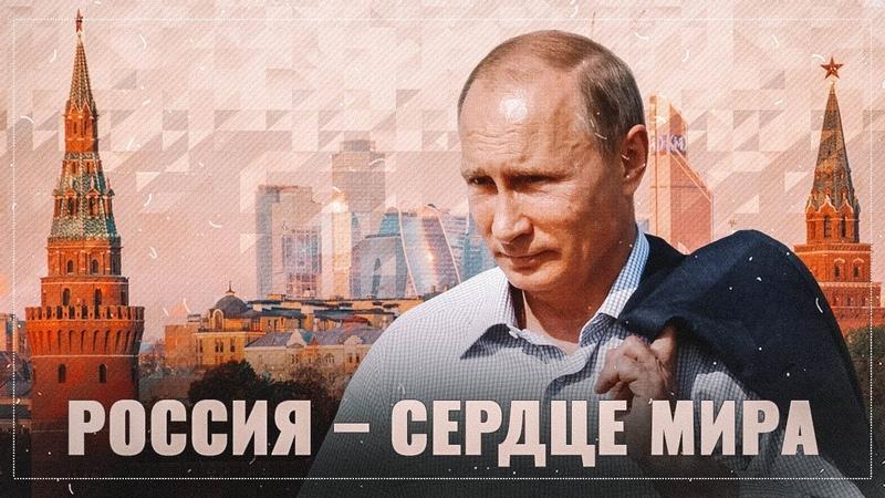 Эрик Уолберг Россия сердце мира