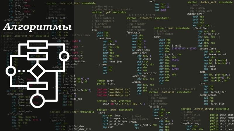 Алгоритмизация 2 Интерпретатор LISP выражений