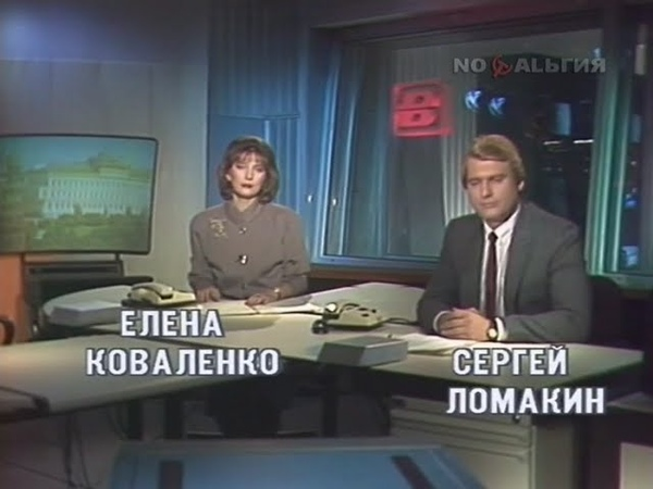 Время ЦТ СССР 25 09 1990