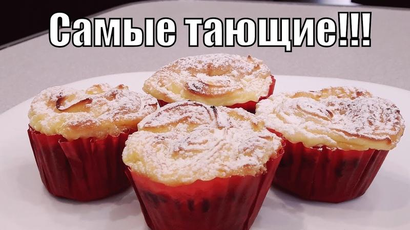 Это самые тающие и невесомые творожные кексы с шапочкой Сheese cupcakes