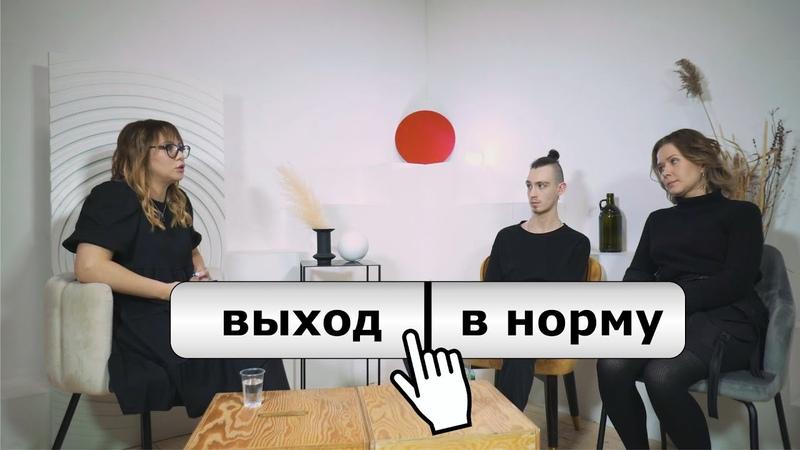 Наталья Керре и Иван Кудряшов Диагностика и коррекционный маршрут детей с ОВЗ Выход в норму