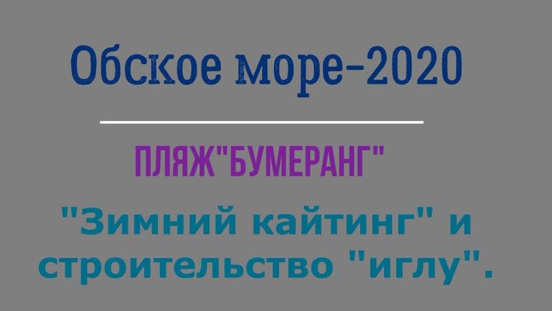 Обское море 2020 Зимний кайтинг строительство иглу