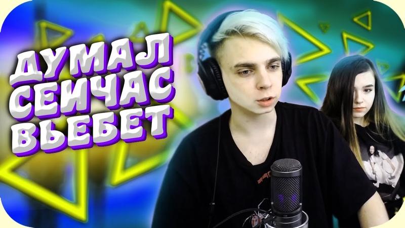 Мокривского чуть не отпиздили на глазах у Юечки 😲 Yuuechka Stream Highlights