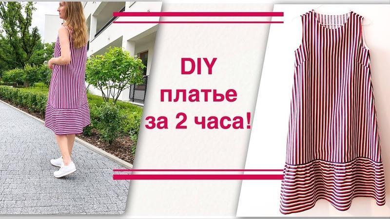 DIY Как сшить платье без оверлока