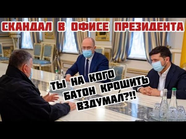 СКАНДАЛ Аваков отодрал Зеленского как сидорову козу