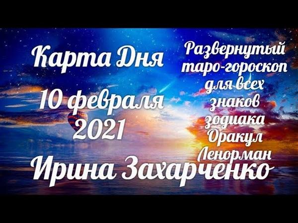 10 февраля✨Карта дня Развернутый Таро Гороскоп Tarot Horoscope Lenormand today от Ирины Захарченко