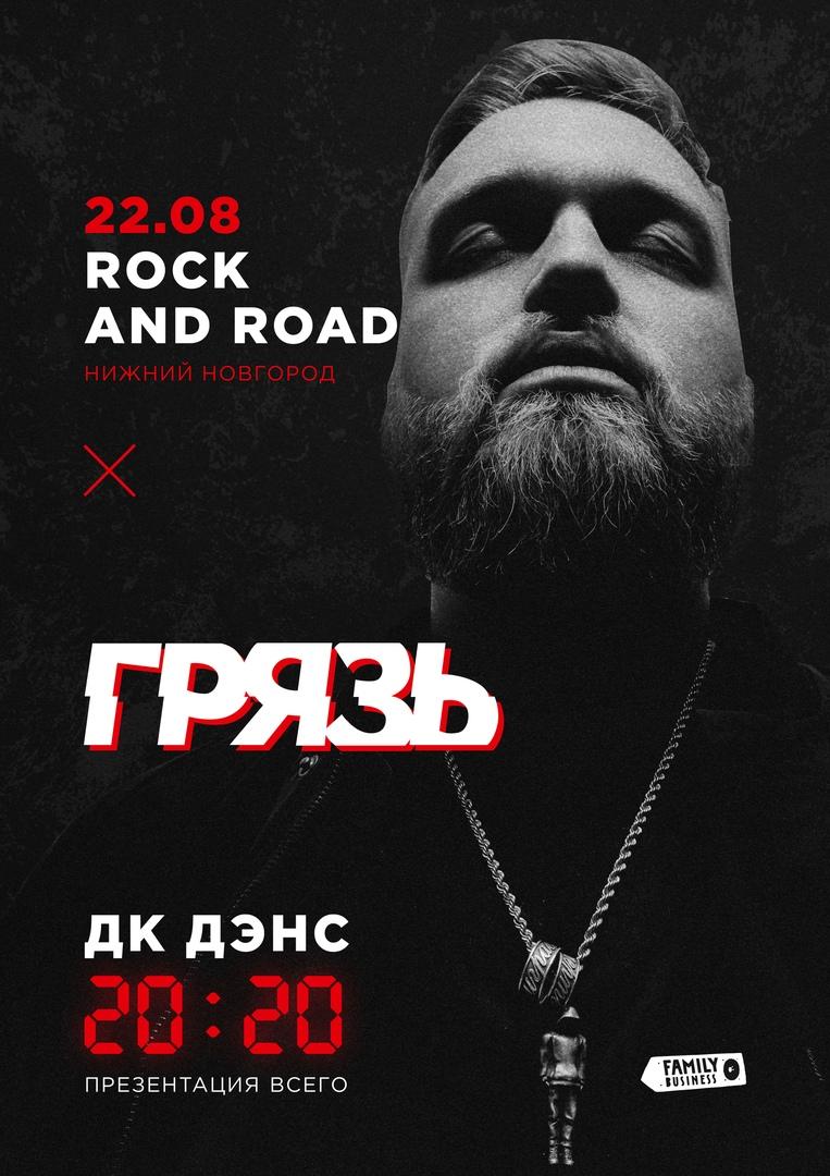 Афиша Нижний Новгород Грязь / 22 августа Rock'n'Road / Нижний Новгород