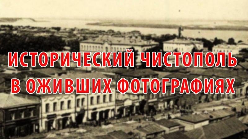 Исторический Чистополь в оживших фотографиях