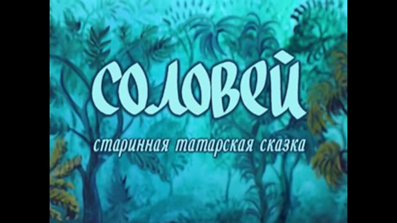 Гора самоцветов Соловей Татарская сказка