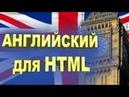 Английский для HTML | Уроки HTML для начинающих