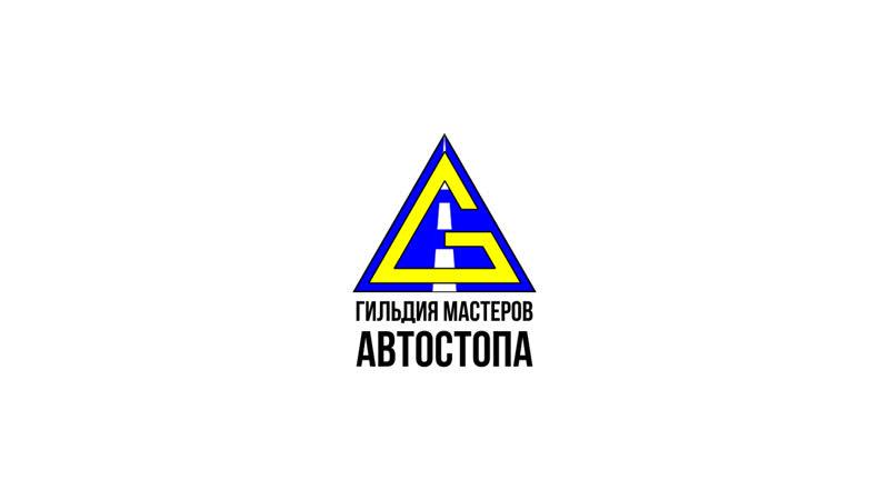 Гильдия Мастеров Автостопа Краткий курс молодого бойца лекция 1