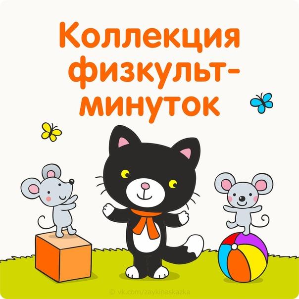 КОЛЛЕКЦИЯ ВЕСЁЛЫХ ФИЗКУЛЬТМИНУТОК Вот идёт чёрный кот,(Шаги с высоким подниманием ног)Притаился мышку ждёт(Приседания, руки к коленям)Мышка норку обойдёт...
