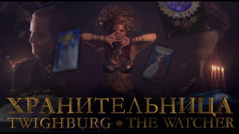 ТВАЙБУРГ - ХРАНИТЕЛЬНИЦА | TWIGHBURG - THE WATCHER