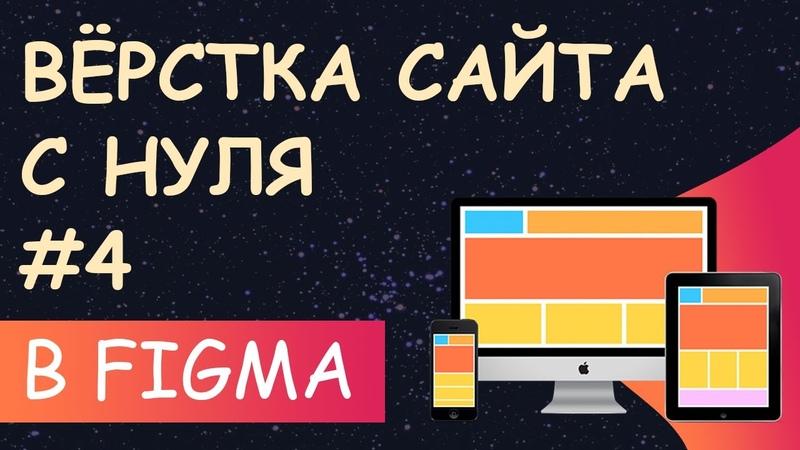 Верстка сайта с нуля из Figma для начинающих 4