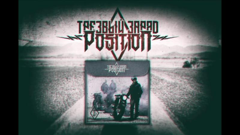 Трезвый Заряд (feat. Position) - Ангел ада (Single-split 2020)