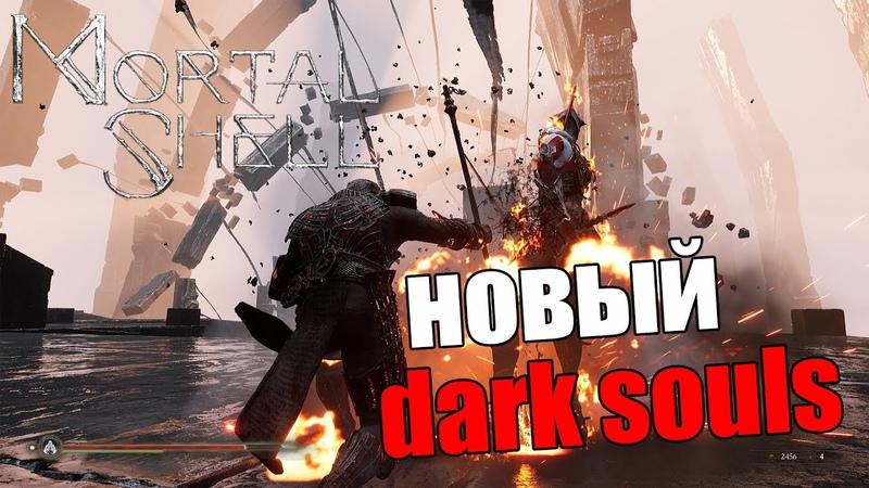 Как поиграть в Mortal Shell Новый dark souls Открытая бета