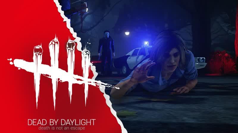 Выжить любой ценой Dead by Daylight