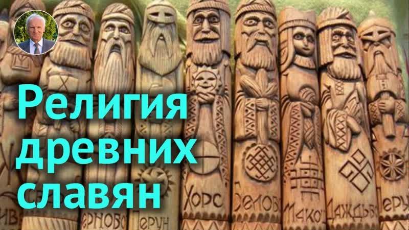 Язычество культ страстей Возрождение язычества ~ Осипов Алексей Ильич