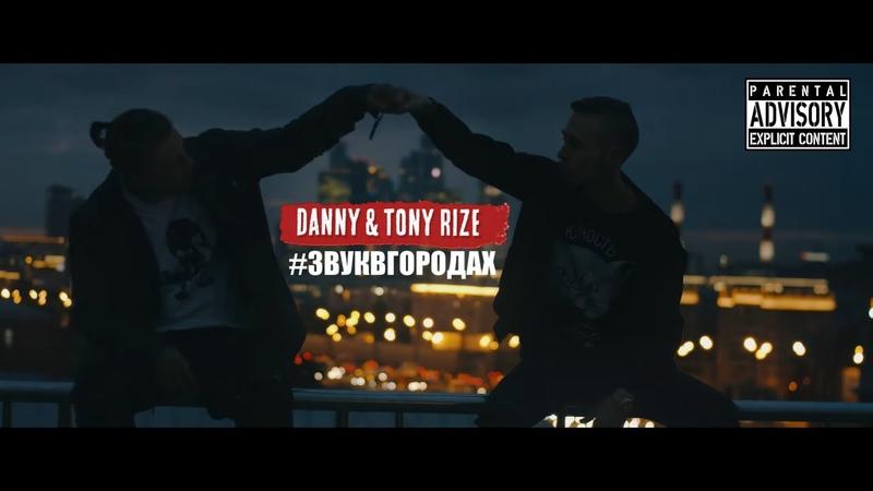 Danny Tony Rize Звуквгородах Премьера клипа 2020 Official Music Video