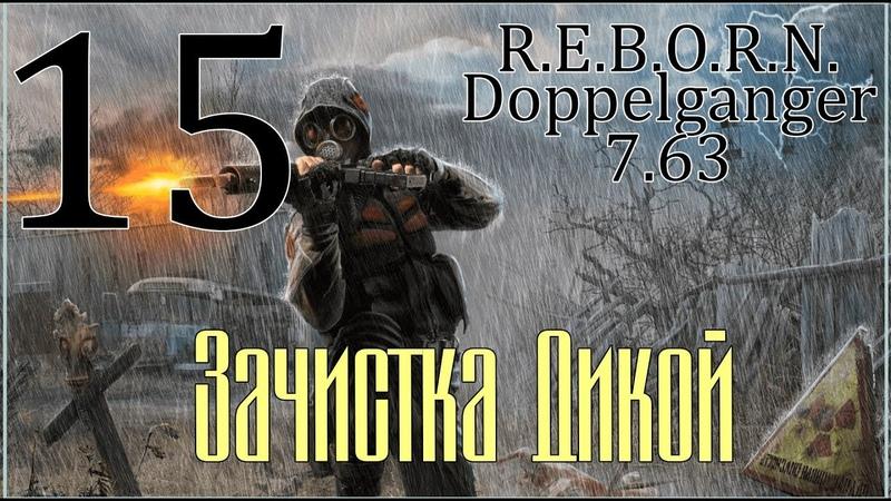R E B O R N ДВОЙНИКИ РАЗЛОМ ВРЕМЕНИ Doppelganger 15 Зачистка Дикой Территории