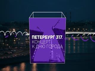 """Не пропустите праздничный концерт ко Дню города на телеканале """"78"""""""