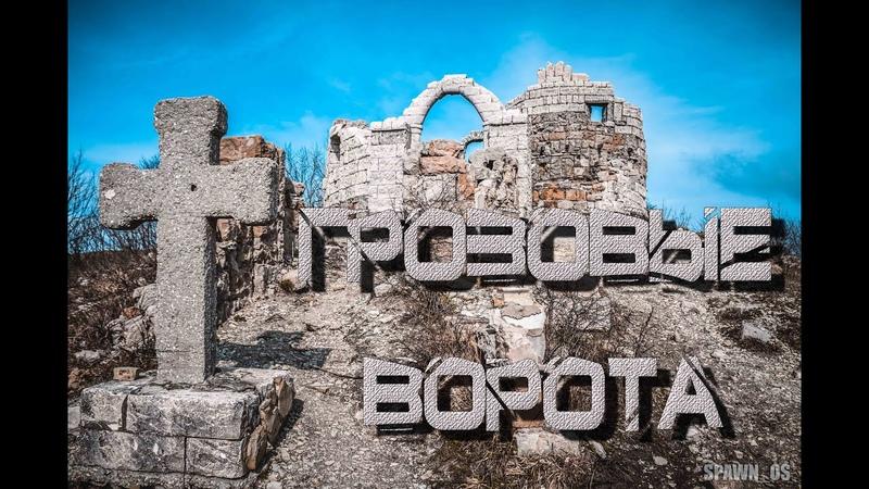 Поход на Грозовые Ворота Место съёмок сериала Грозовые ворота