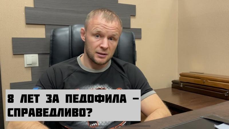8 лет за педофила справедливо комментарий Александра Шлеменко по делу Владимира Санкина