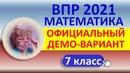 ВПР 2021 Математика, 7 класс Официальный демонстрационный вариант Решение, ответы