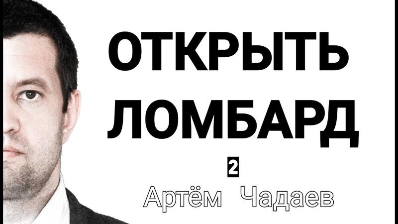 ОТКРЫТЬ ЛОМБАРД часть 2