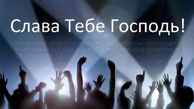 Христианское Прославление Мощная Подборка