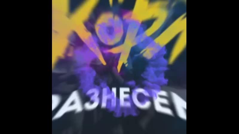 Макс Корж х MOPCMEH x Digital koala Стадик GuDeam mash up