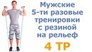 Мужские 5 ти разовые тренировки с резиной на рельеф 4 тр