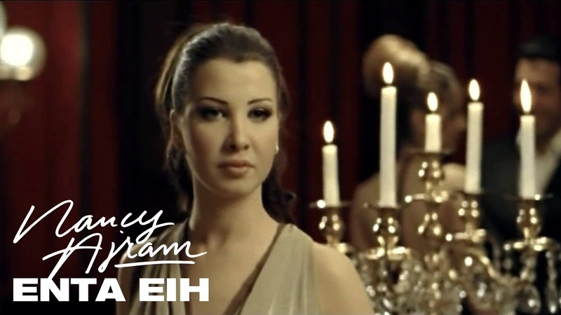 Nancy Ajram Enta Eih Official Music Video نانسي عجرم انت ايه