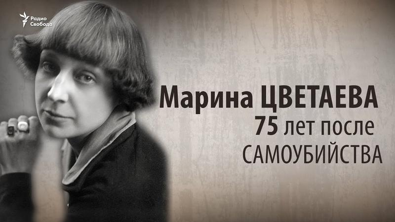 Культ Личности Марина Цветаева 75 лет после самоубийства