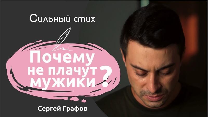 Сильный стих про мужчин и эмоции Почему не плачут мужики Сергей Графов