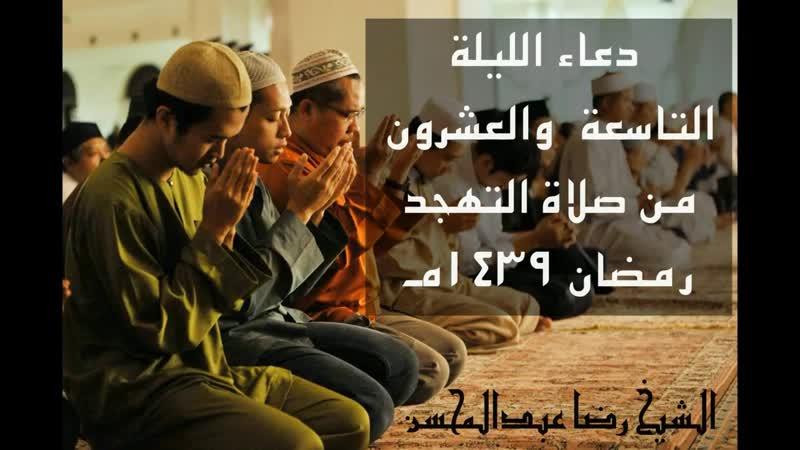 دعاء الليلة التاسعة والعشرون من صلاة التهجد رمضان ١٤٣٩هـ الشيخ رضا عبدالمحسن