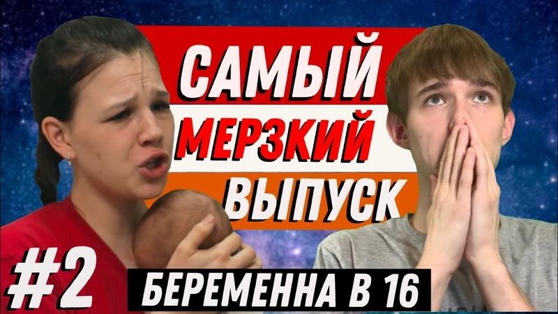 Беременна в 16 - САМЫЙ МЕРЗКИЙ ВЫПУСК 2020 часть 2