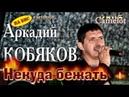 На БИС ЭПИЛОГ Аркадий КОБЯКОВ - Некуда бежать (Концерт в клубе Camelot)