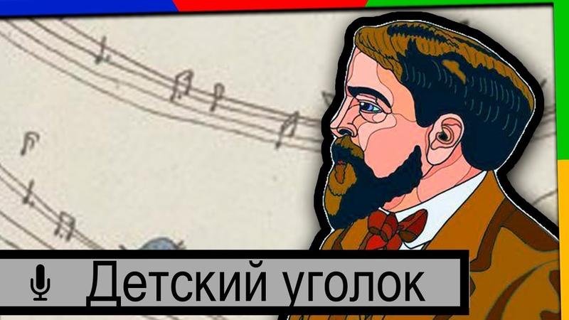 Музыкальное путешествие в детство Детский уголок Дебюсси