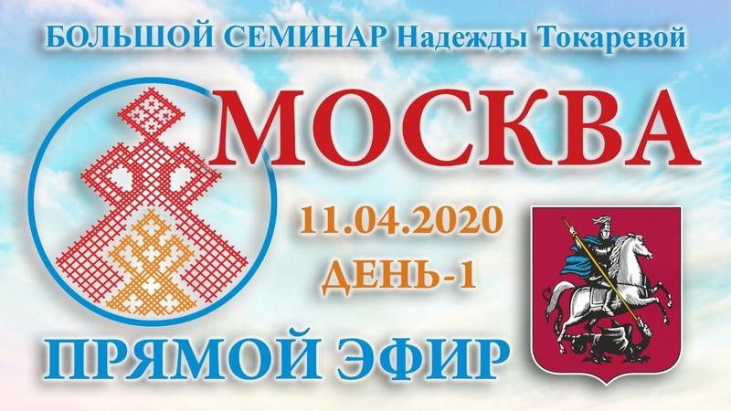 Надежда Токарева - 11.04.2020.Д-1_Большой семинар. Москва. Прямой Эфир
