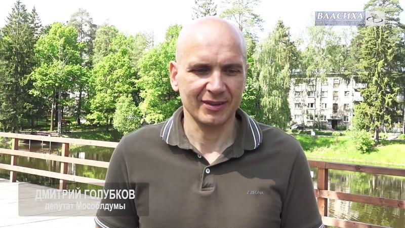Власиху с рабочим визитом посетил депутат Московской областной Думы Д Голубков