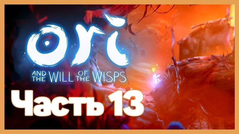 Ori and the Will of the Wisps 13 Прохождение Продолжаем путешествие в Подветренных пустошах