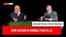 Руслан Карманов про Китай и мифы часть 2