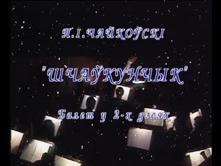 Фильм-балет Петр Чайковский. Щелкунчик. 1 часть (БТ, 1998)