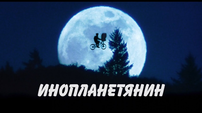 Инопланетянин в озвучке Кураж Бамбей трейлер ссылка в описании HD