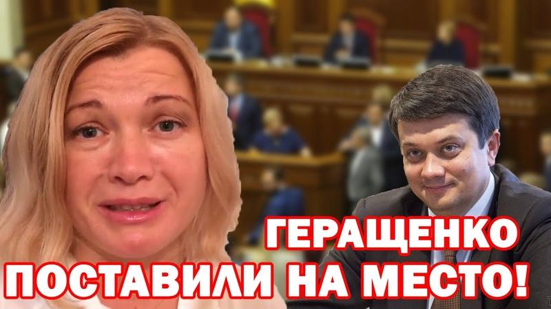 Цирк от ПОДСТИЛКИ Порошенко Геращенко